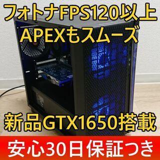 ●フォトナFPS120/新品GTX1650搭載ゲーミングPC