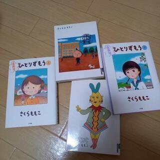 さくらももこコミック4冊