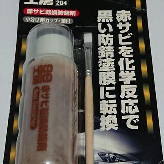 赤サビ転換防錆剤 99工房【204】