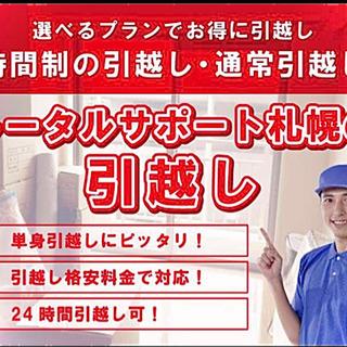 トータルサポート札幌の格安引越し!!