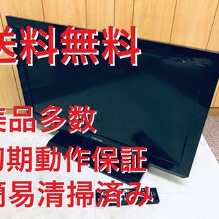 ♦️EJ1697B TOSHIBA液晶テレビ 26B3  26V