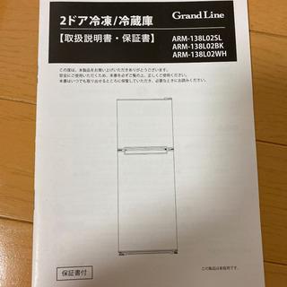 【ネット決済】冷蔵庫 両開き グランドライン 138リットル
