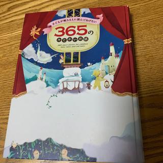 子どもが眠るまえに読んであげたい★365のみじかいおはなし★