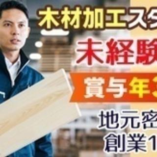 【未経験者歓迎】木材加工スタッフ/正社員/上川郡/未経験歓…