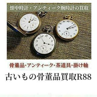名古屋市や愛知県の機械式の腕時計・懐中時計・アンティーク時計・ボ...