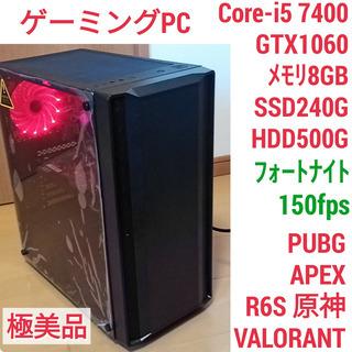 極美品 爆速ゲーミングPC Core-i5 GTX1060 SS...