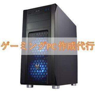 ゲーミングPC (デスクトップPC) 作成代行 承ります! 1130