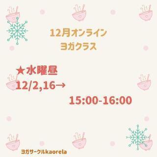 12月オンラインヨガ〜薬剤師によるクラス