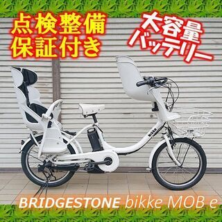 【中古】電動自転車 ブリヂストン ビッケ 20インチ