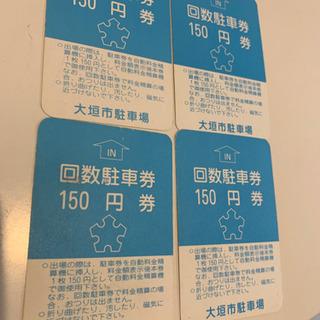 大垣市駐車場券600円分を半額でいかがですか?