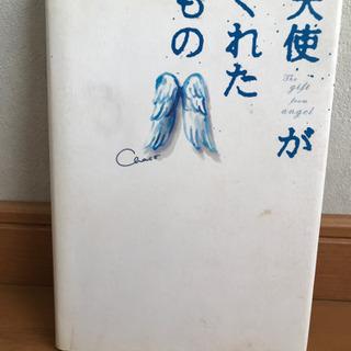 天使がくれたもの 小説