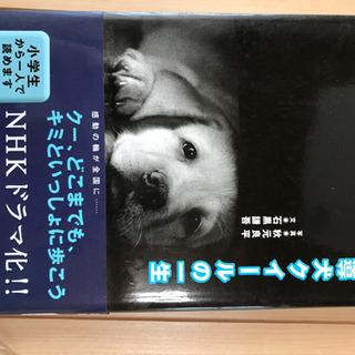 小説 盲導犬クイールの一生