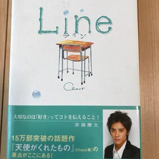 Line 恋愛小説