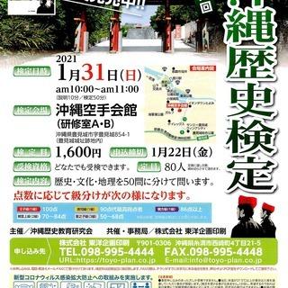 沖縄を深く知るチャンス!  2020年度 沖縄歴史検定開催…
