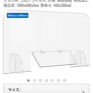 新品未使用飛沫防止]パーテーション アクリル板 高透明度 デスク...