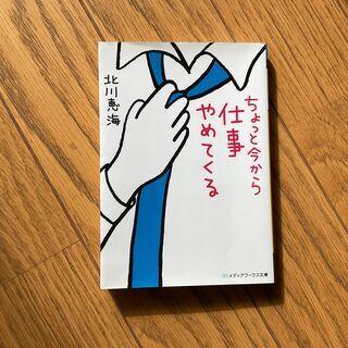 【本】ちょっと今から仕事やめてくる 北川恵海