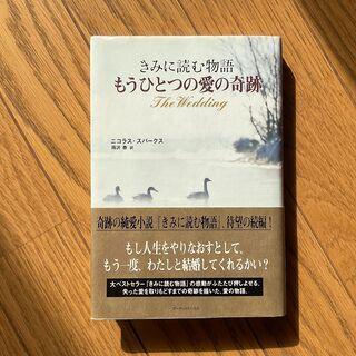 【本】きみに読む物語 もうひとつの愛の軌跡 ニコラス・スパークス