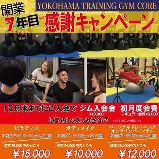 ジム入会+パーソナルトレーニングキャンペーン中!