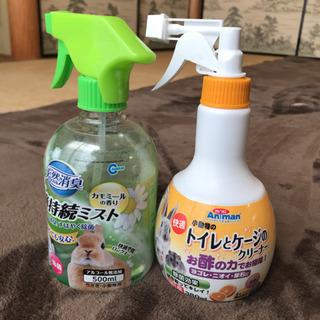 小動物 掃除用品セット