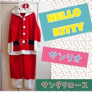 HELLO KITTY サンタクロース 着ぐるみ/衣装 サンリオ