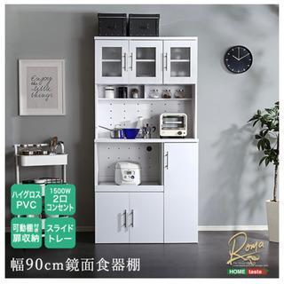 【ネット決済】新品 鏡面食器棚 ハイグロス(幅90×180cm)...