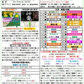 【寿湯】12月スケジュール表