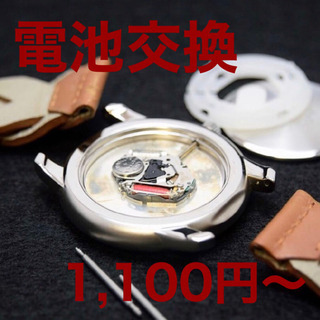 時計の電池交換 1,100円〜
