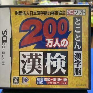 (*^▽^)★Nintendo-DSソフト★とことん漢字脳10級...