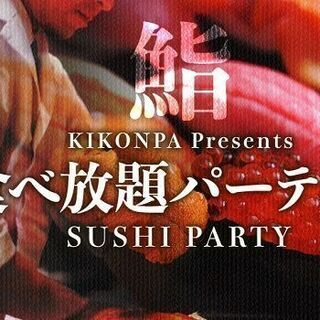 12月4日(金)第5回三ツ星寿司イベント!!<既婚者限定パーティー>