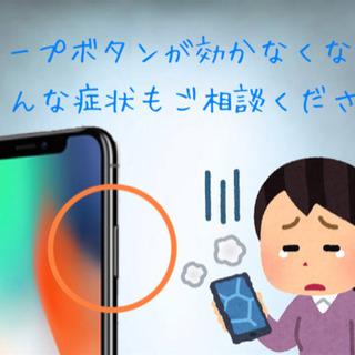 iPhoneのスリープボタン、直せます!