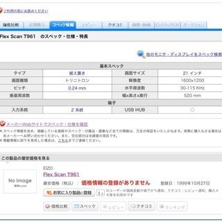 Eizo 21インチ 平面モニター Flex Scan T961