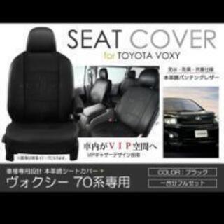 VOXY車シートカバー