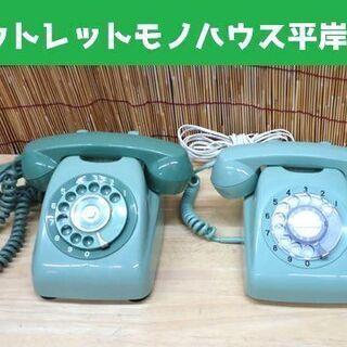 ジャンク 電話機 2台セット グリーン ダイヤル式 600-A...