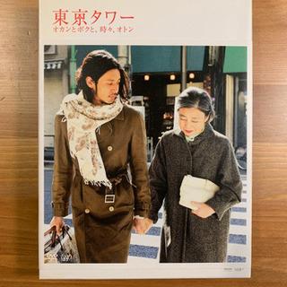 東京タワー オカンとボクと、時々、オトン DVD BOX