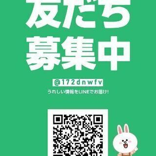 ★鴻巣ベース 公式LINE開設キャンペーン AIWA(アイワ) ...