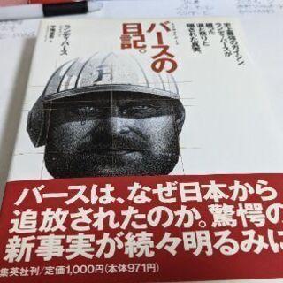 阪神タイガース、バースの日記