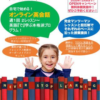 【オンライン】3歳〜中学生までの本格派キッズ英会話教室