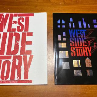 【美品】ミュージカル WEST SIDE STORY パンフレット