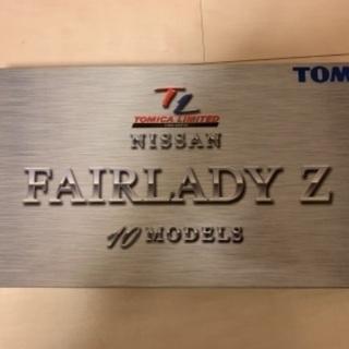 トミカリミテッド フェアレディZ10台セット