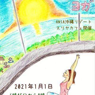 2021年1月1日 初日の出ヨガ in ANSA沖縄リゾート