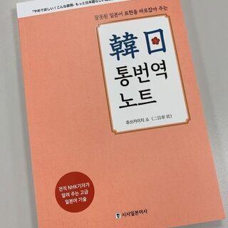 <個人向け>日本語⇆韓国語の翻訳&通訳サービスです! - 品川区