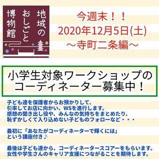 12/5(土)小学生向けワークショップをコーディネーターとしてお...