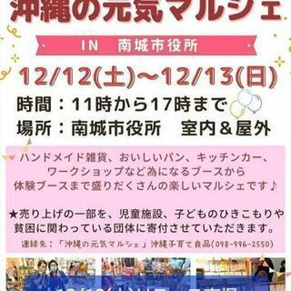沖縄の元気マルシェ×リユース市12/12