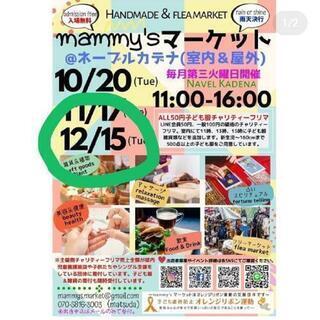 mammysマーケット12/15