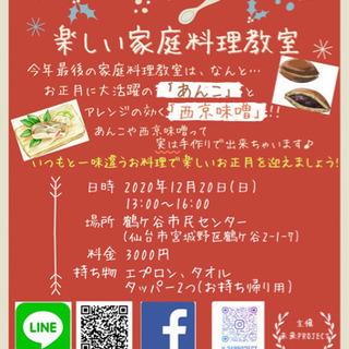 『あんこ』&『西京味噌』作り教室‼️12月20日(日)13時