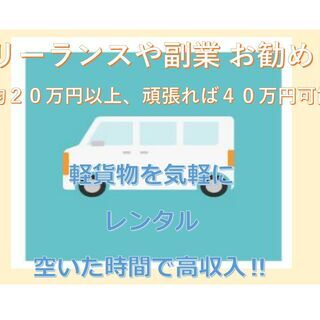【激安レンタル】軽貨物バン(黒ナンバー) ※最大積載量350kg