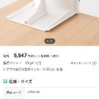 【ネット決済】未使用ニトリ 転倒防止防止器具 定価6101円