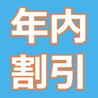 ハウスクリーニングに絶対の自信!【年末大掃除に割引をお使いください!】