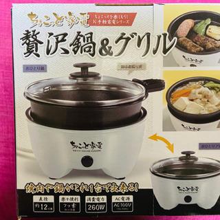 🥘独り暮らしで鍋や焼肉🥩(新品)