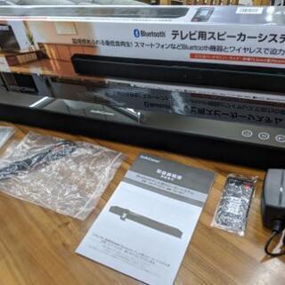 テレビ用スピーカーシステム オーム電機 ASP-BT1957Z ...
